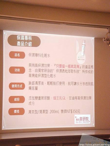 2010hit不藏私分享會16.JPG