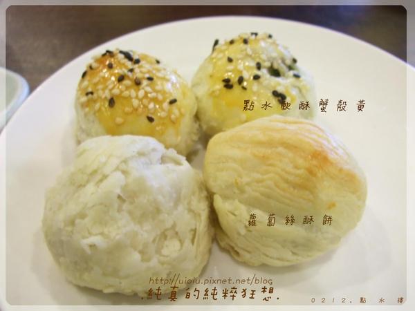 02 蘿蔔絲酥餅.蟹殼黃.jpg