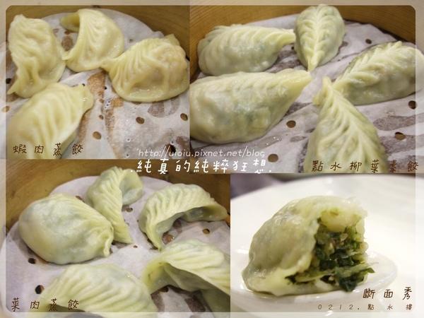 06 蝦肉.菜肉.柳葉素餃.jpg