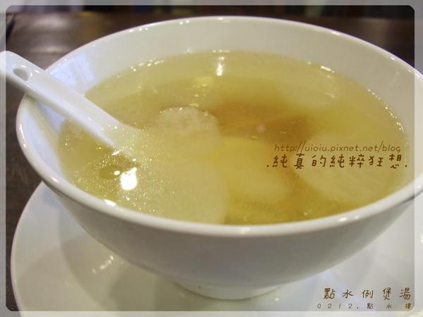 14 點水例煲湯.jpg