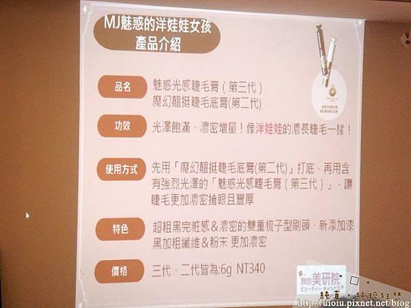 2010hit不藏私分享會28.JPG