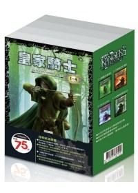 皇家騎士 1-4集套書.jpg