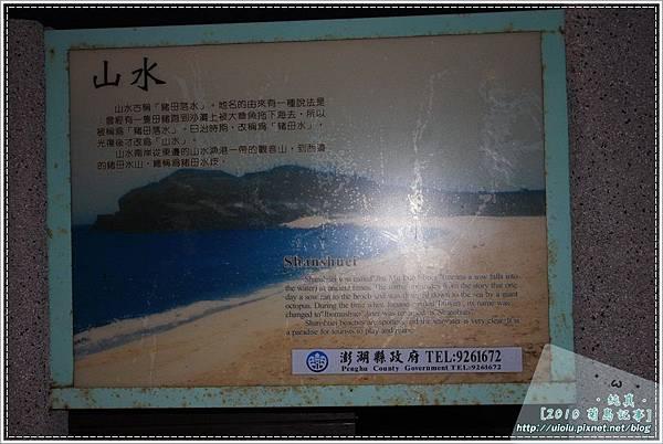 10澎湖行day2-109.JPG