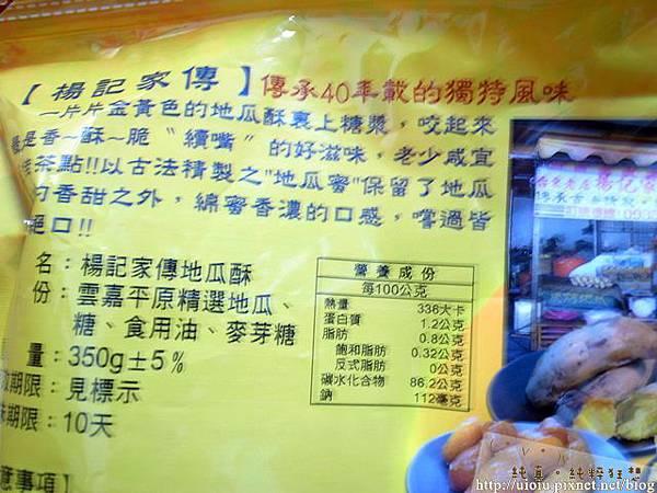 0326楊記地瓜酥4.JPG