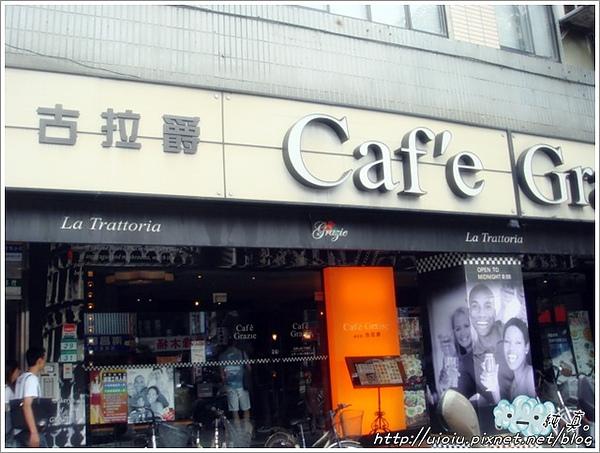 古拉爵羅斯福店1.JPG