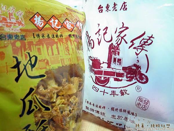 0326楊記地瓜酥5.JPG