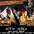 大帝之劍movie.jpg