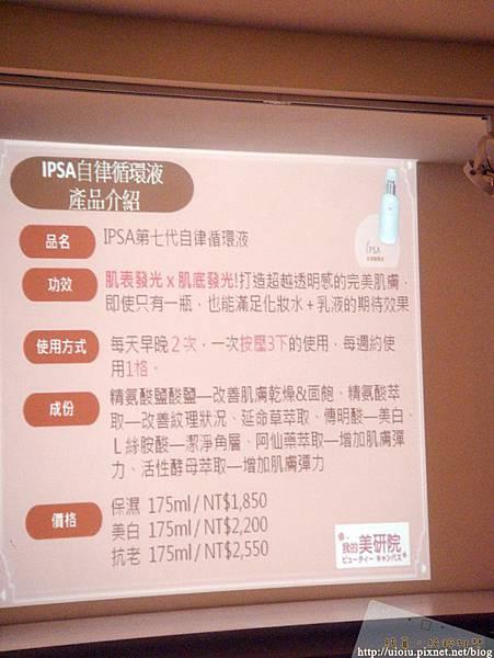2010hit不藏私分享會08.JPG