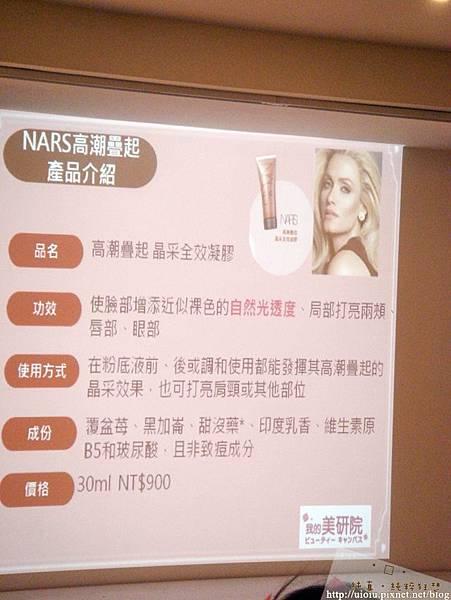2010hit不藏私分享會24.JPG