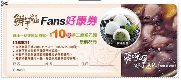 鮮芋仙 折價卷1
