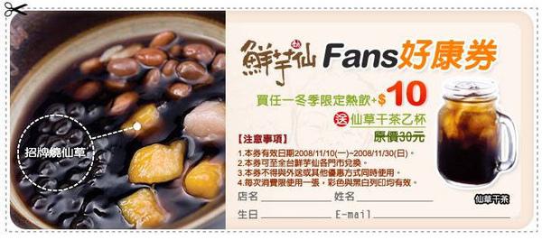 鮮芋仙 折價卷2