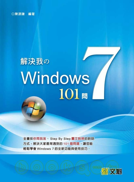 WIndows 7 101問 封面