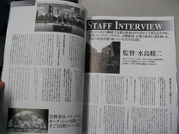 ロマンアルバム 機動戦士ガンダム00 FIRST MISSION