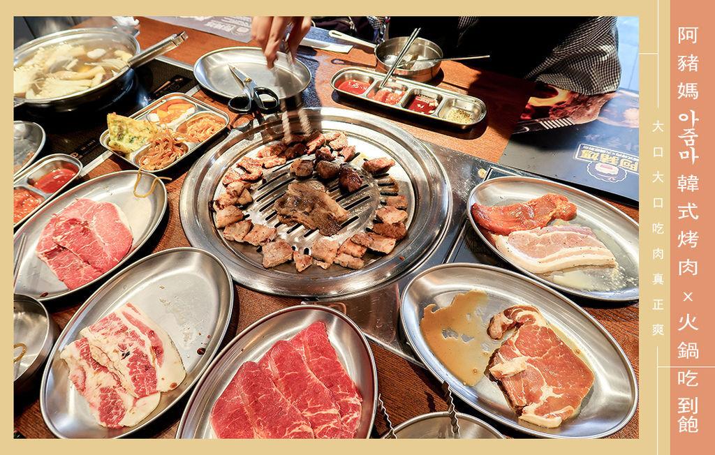 韓式烤肉火鍋吃到飽