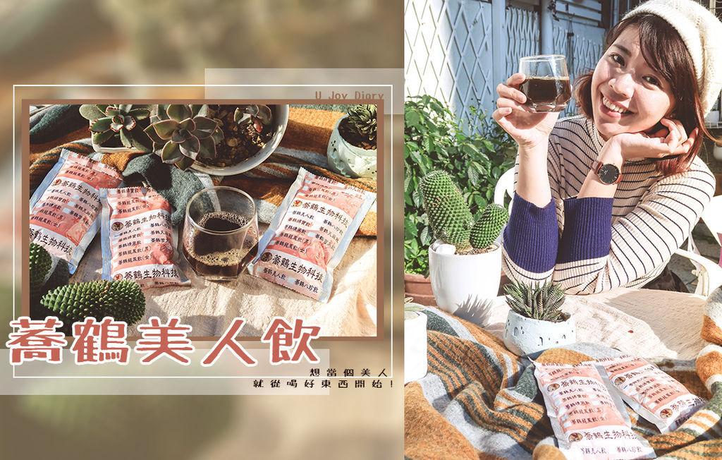 蕎鶴美人茶 (1).jpg