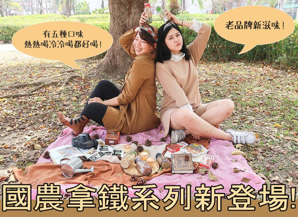 國農拿鐵 (17).jpg