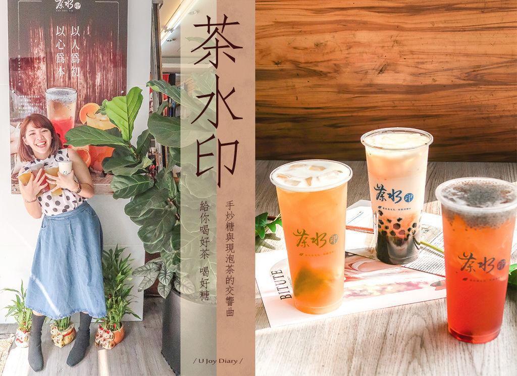 茶水印 (1).jpg