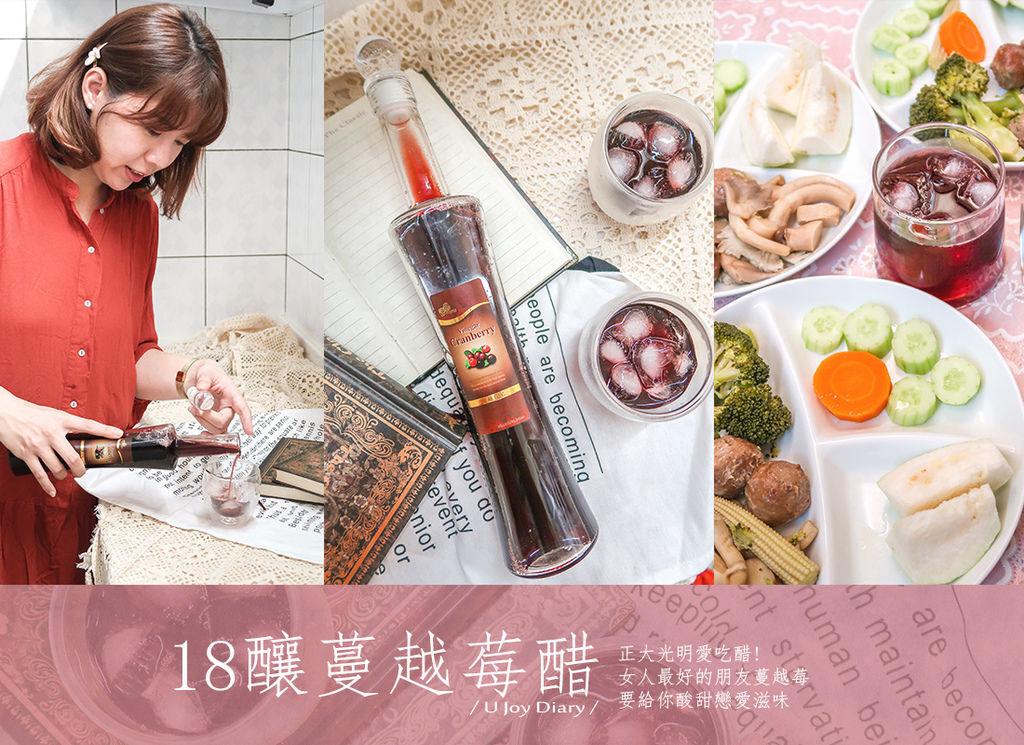 18釀蔓越莓醋 (1).jpg