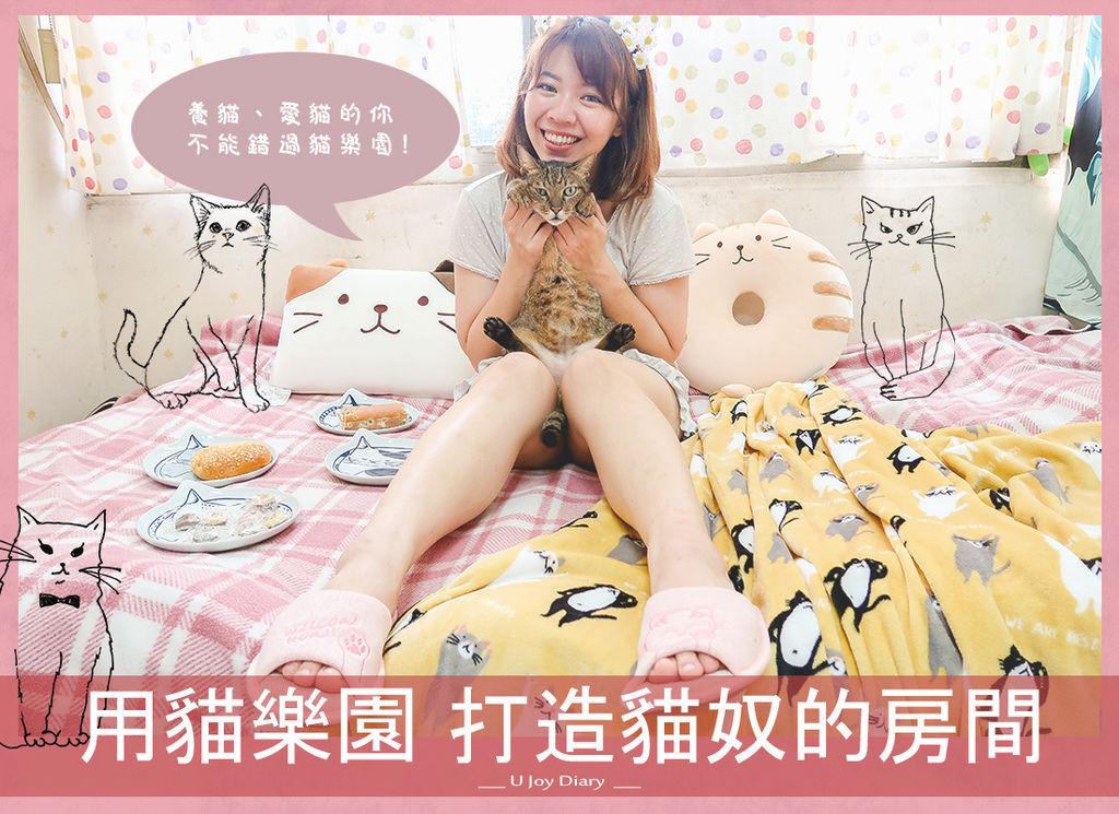 貓樂園 (1).jpg