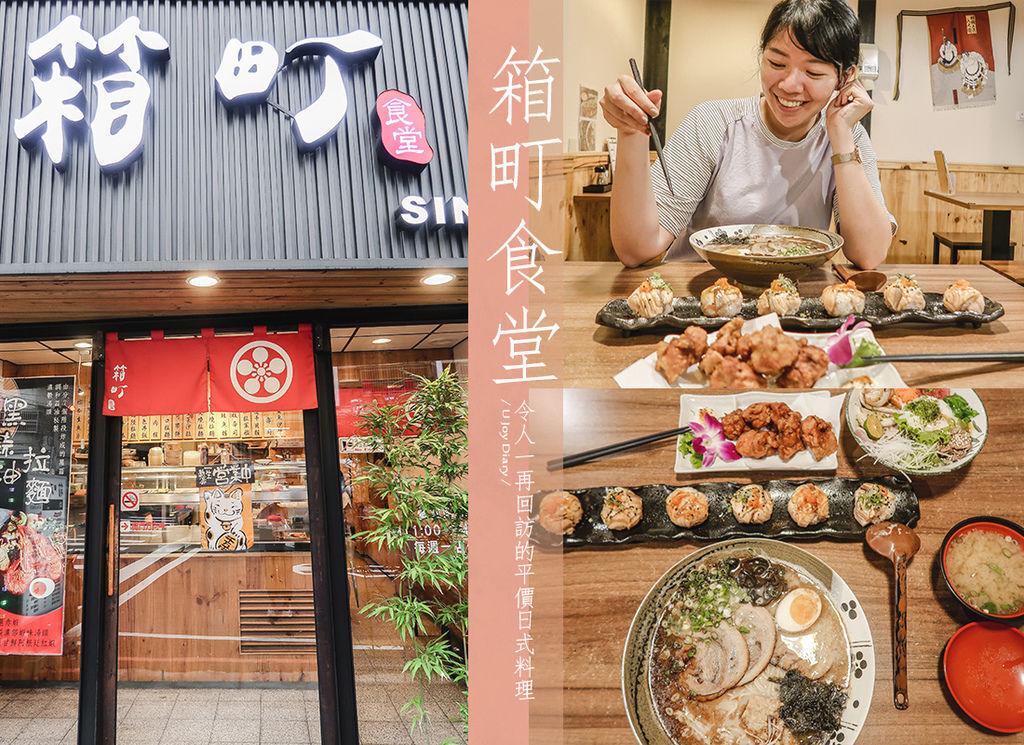台中日式料理 (19).jpg