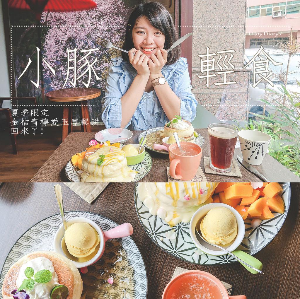 小豚鬆餅 (1).jpg