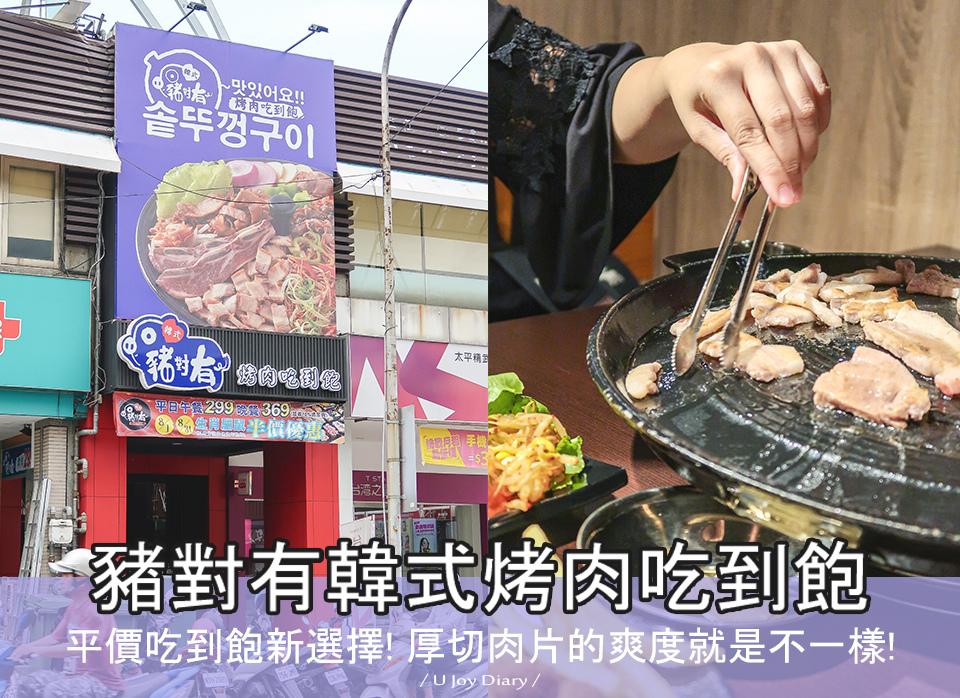豬對有韓式烤肉 (1).jpg