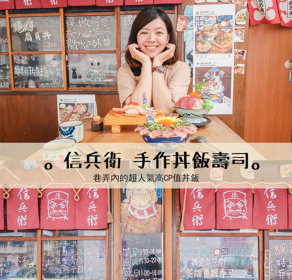 信兵衛 丼飯 (1).jpg