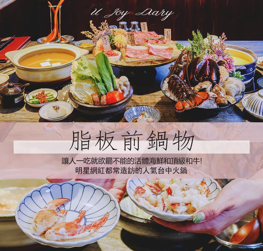 台中火鍋脂板前鍋物 (1).jpg