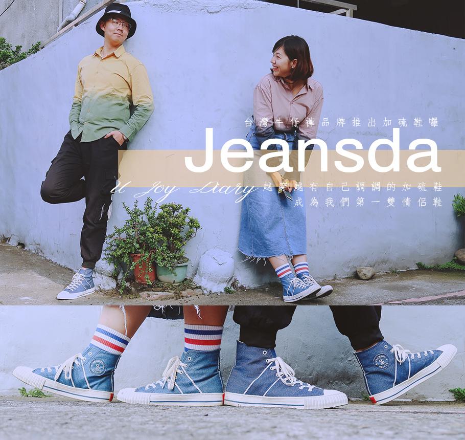 Jeansda金斯大高筒加硫鞋 (1).jpg