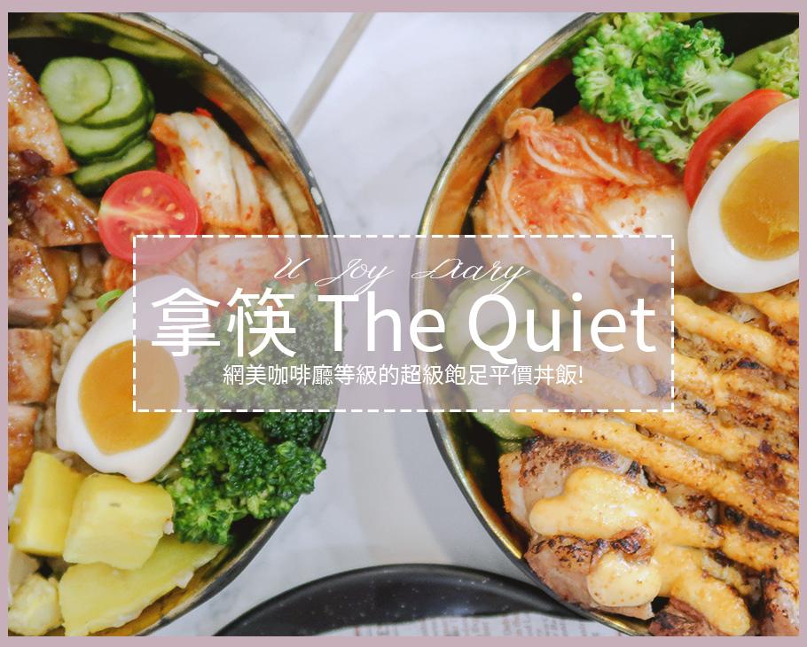 台中丼飯拿筷 (1).jpg