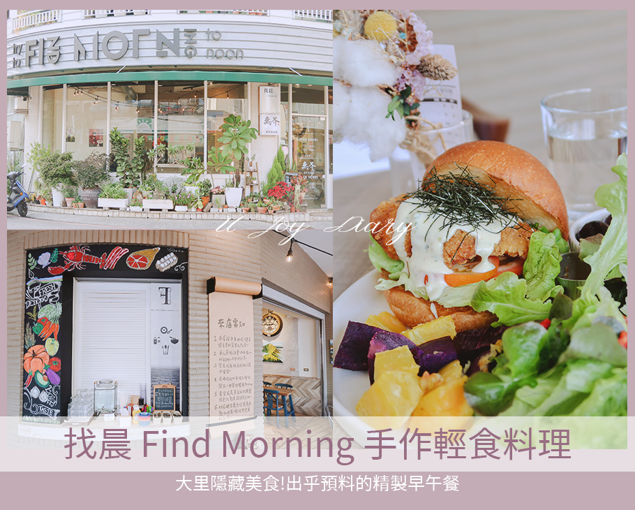 台中早午餐 (1).jpg