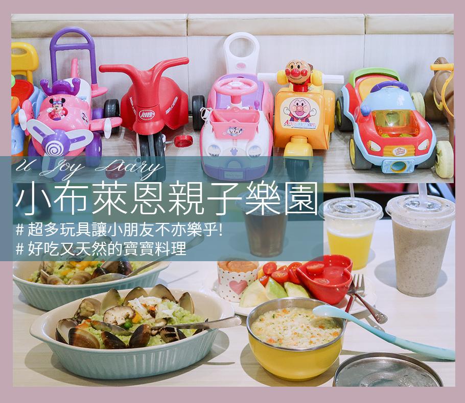 台中親子餐廳 (1).jpg
