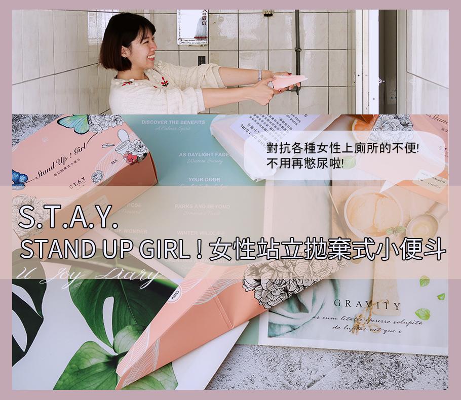 女性站立式小便斗 (1).jpg