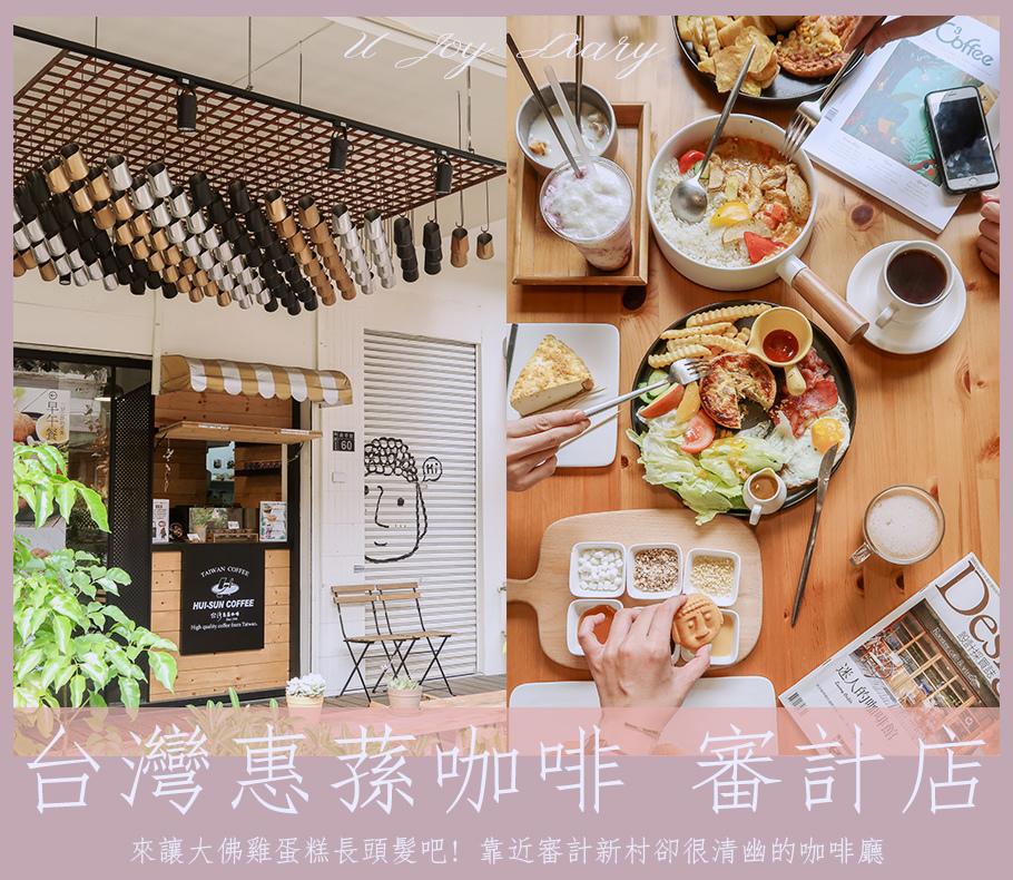 審計新村咖啡廳 (1).jpg
