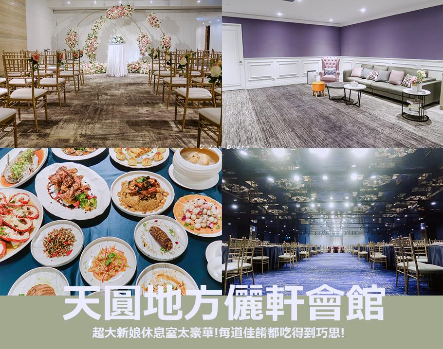 台中婚宴會館 (1).jpg