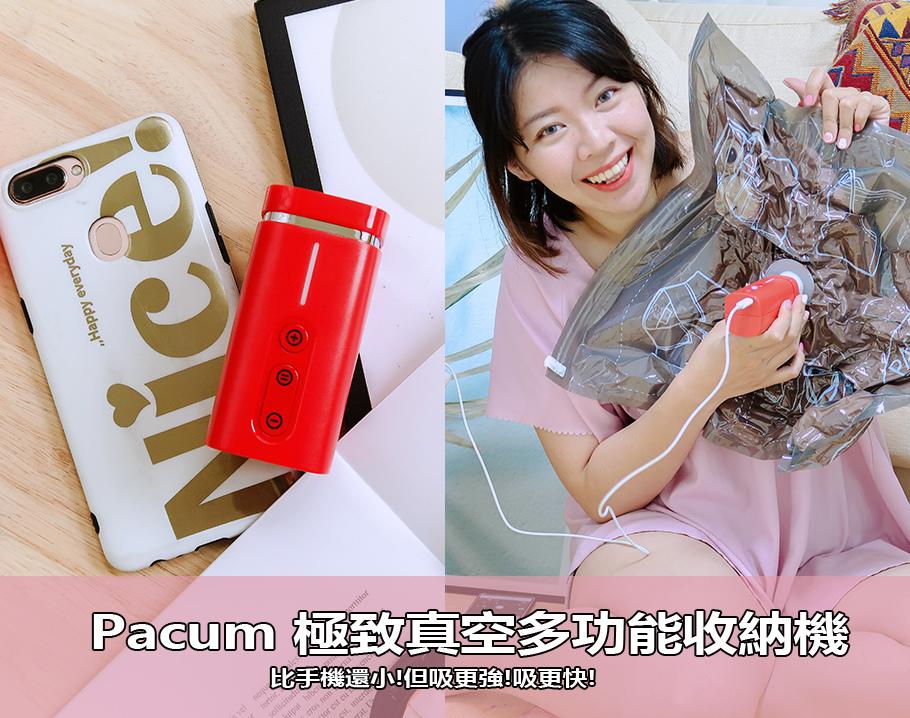 Pacum 極致真空多功能收納機 (1).jpg