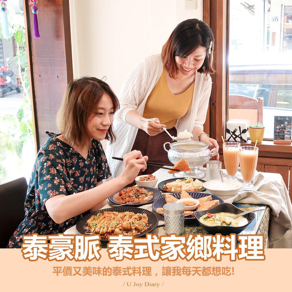 台中泰式料理 (1).jpg