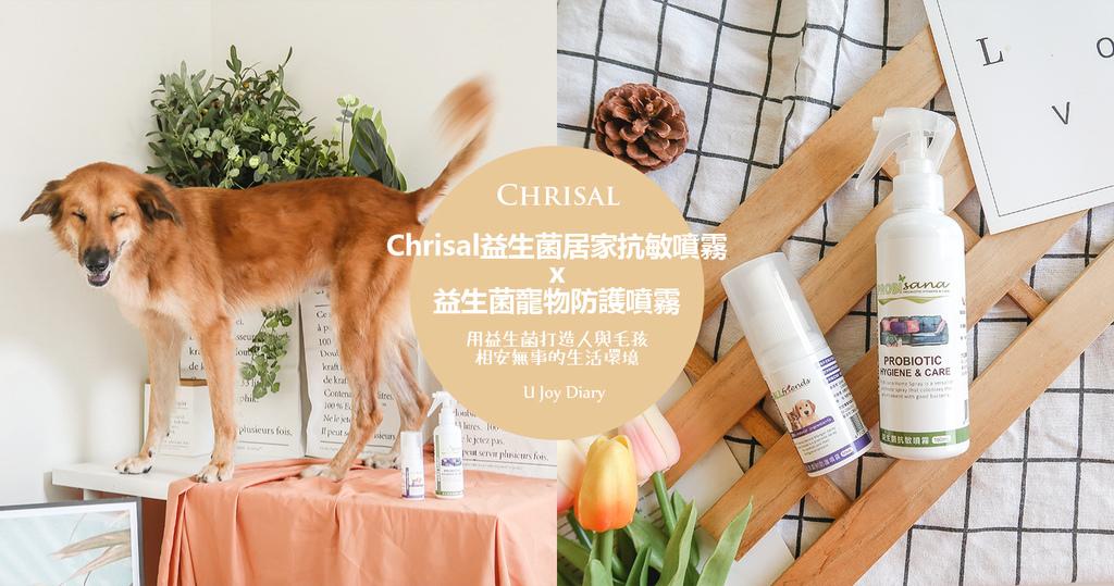 Chrisal益生菌寵物防護噴霧 (1).jpg