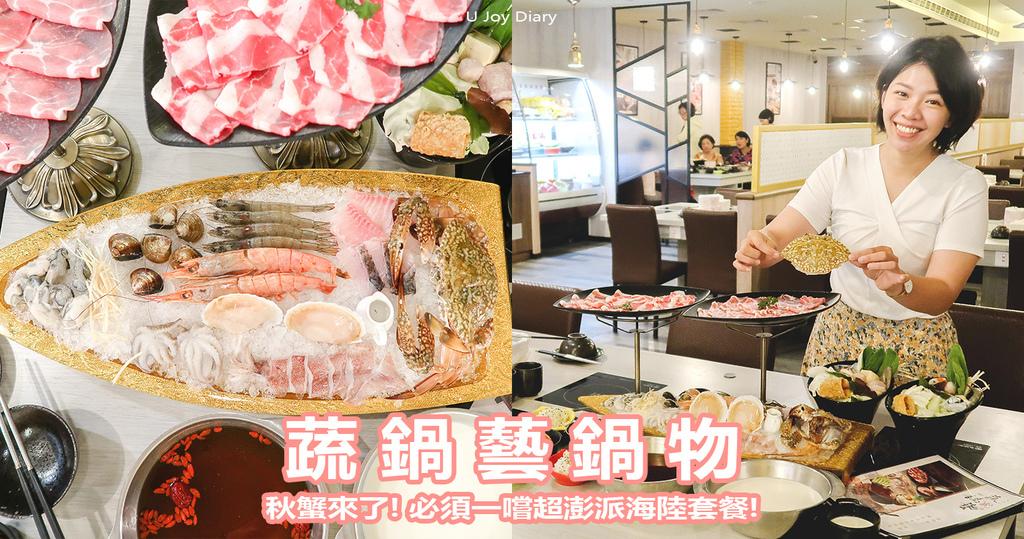 蔬鍋藝 (1).jpg