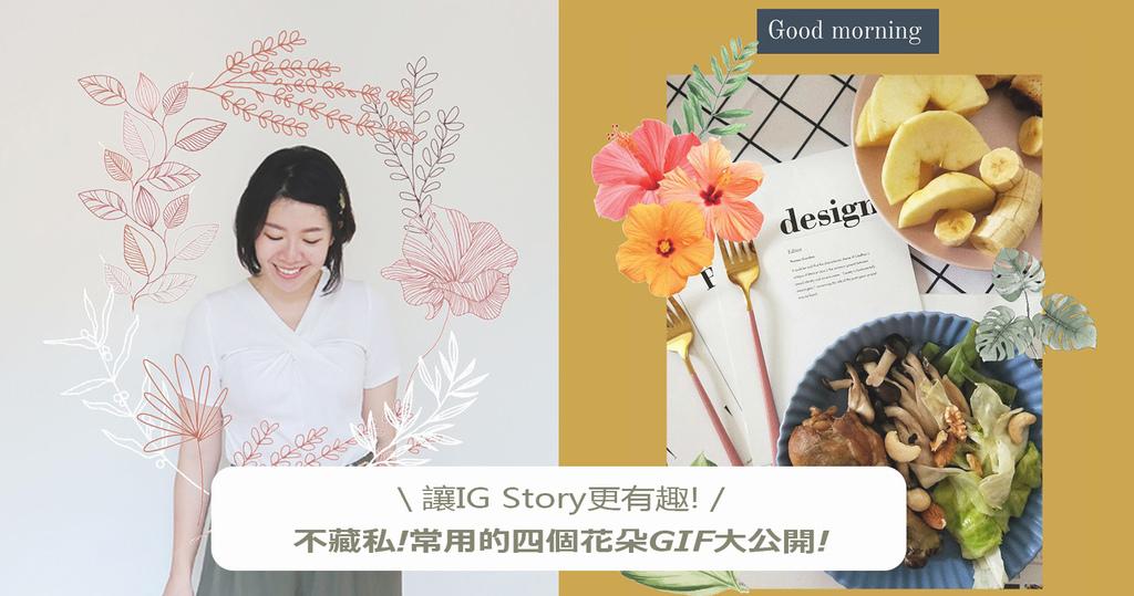 IGstory GIF (1).jpg