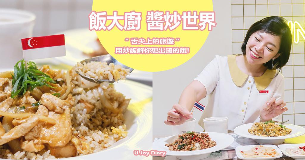 飯大廚 (1).jpg