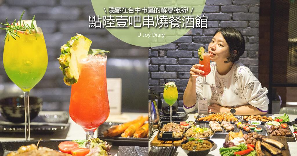 點陸壹吧串燒餐酒館 (1).jpg