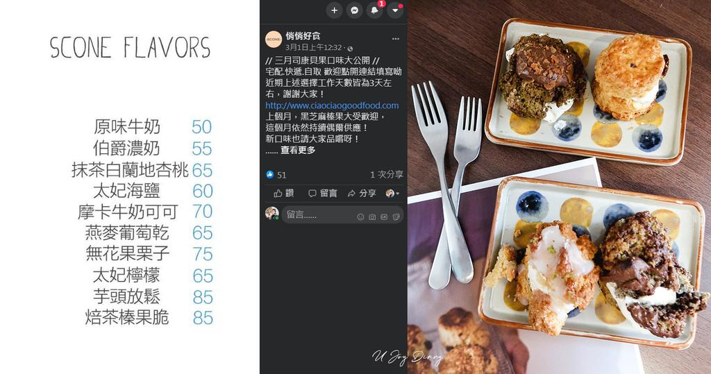 悄悄好食 (12).jpg