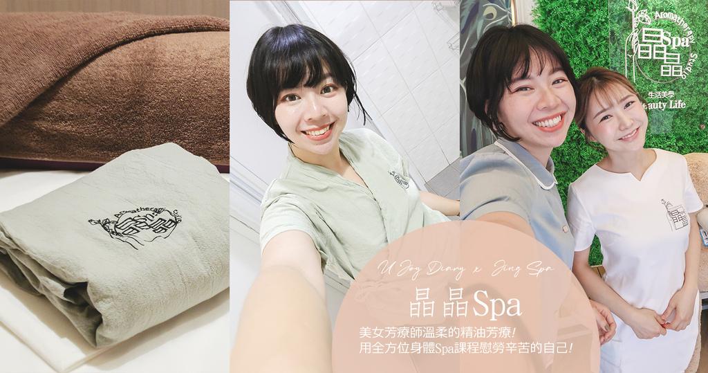 台中spa推薦 (1).jpg
