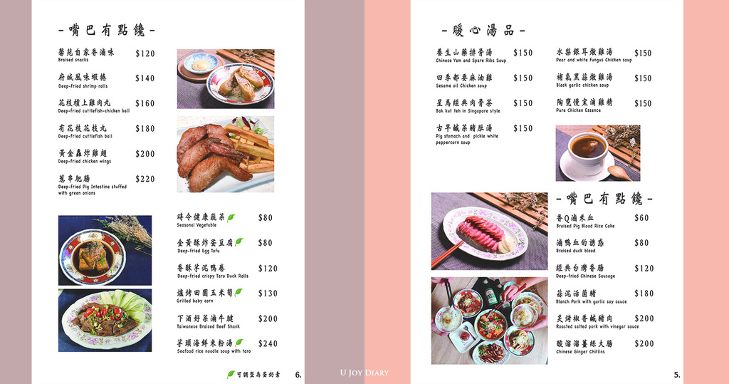 米其林必比登推薦 (12).jpg