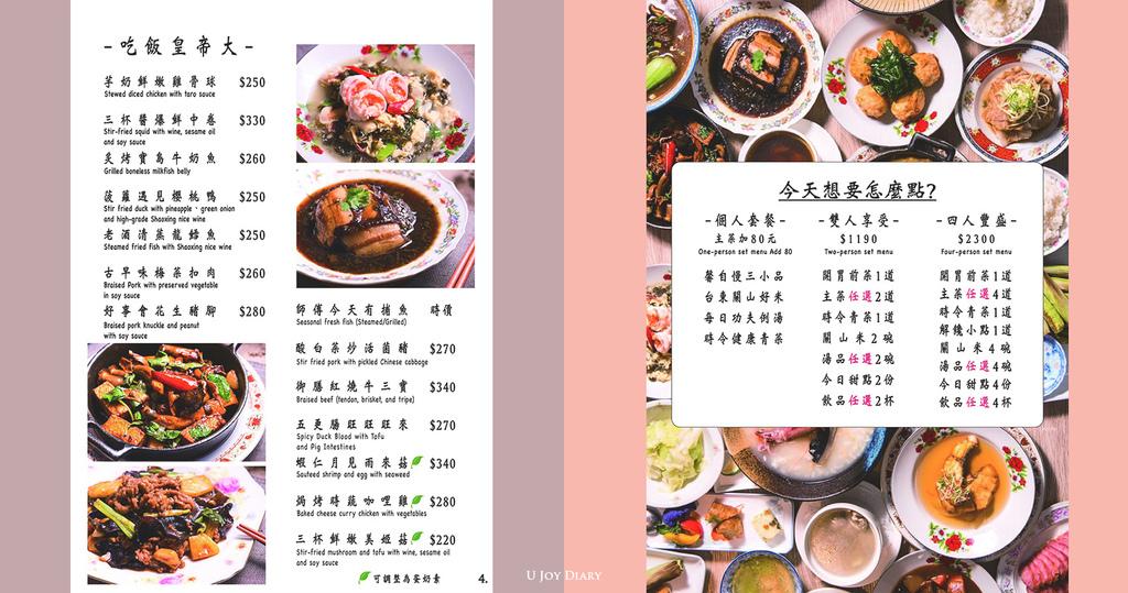 米其林必比登推薦 (10).jpg