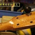 阿浪老師烏克麗麗ukulele專賣店-直立式弦鈕更換5.jpg
