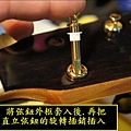 阿浪老師烏克麗麗ukulele專賣店-直立式弦鈕更換7.jpg