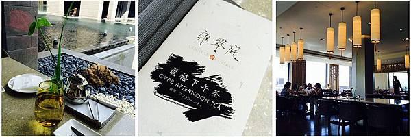麗禧下午茶1.jpg