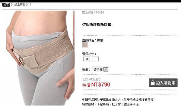 Mamaway-孕期防腰痠托腹帶